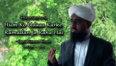 Hum ko udaas karke Ramadan ja raha hai by qari rizwan khan