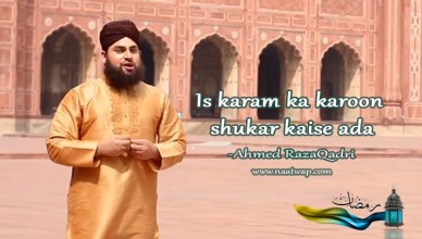 Is karam ka karoon shukar kaise ada by ahmed raza qadri