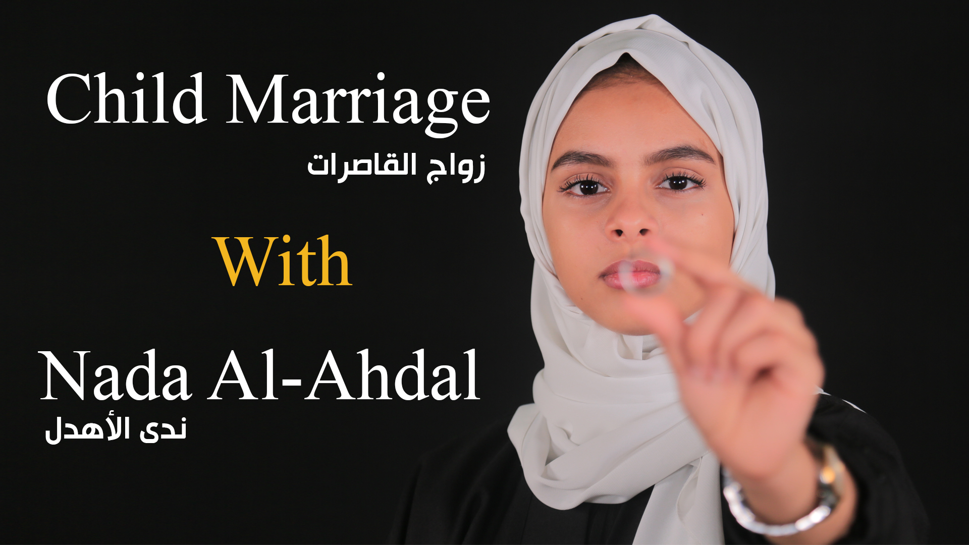 زواج القاصرات | Child Marriage – ندى الاهدل | NADA AL-AHDAL