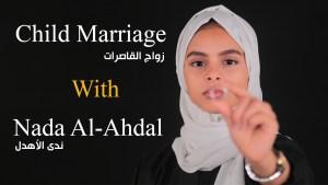 زواج القاصرات | Child Marriage – ندى الاهدل | NADA AL-AHDAL