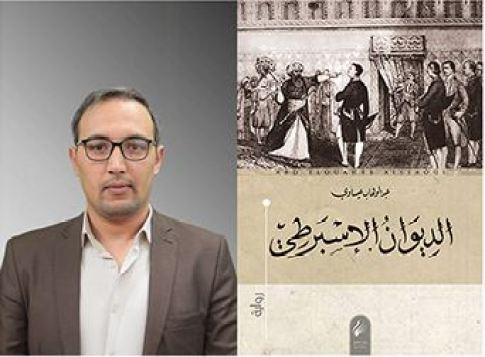 الديوان الإسبرطي البوكر جائزة الرواية العربية