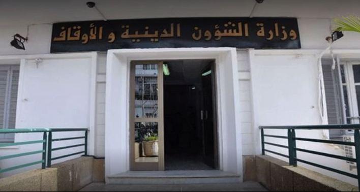 وزارة الشؤون الدينية والأوقاف