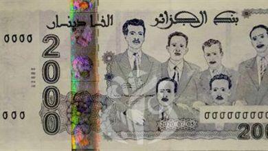 Photo of بنك الجزائر: إصدار أوراق مالية وقطع نقدية جديدة