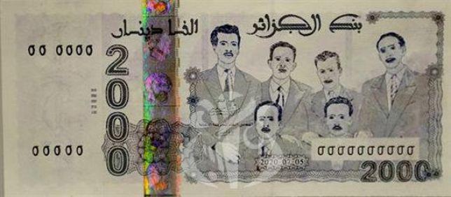 الدينار الجزائري