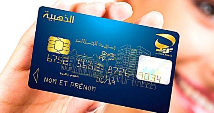 البطاقة الذهبية بريد الجزائر