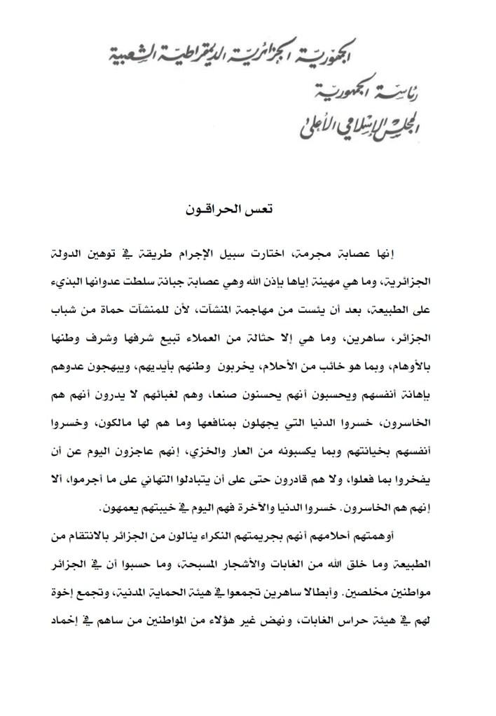 بيان المجلس الإسلامي الأعلى الحرائق