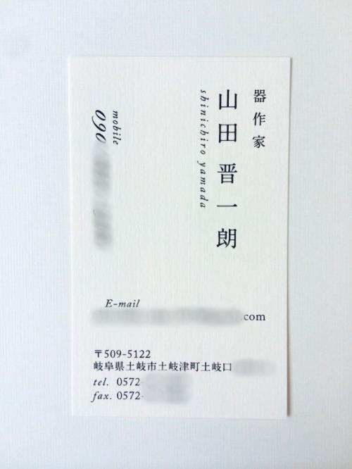 陶芸家 山田晋一朗さんの名刺