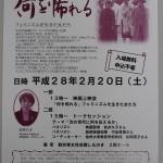平成27年度長野市男女共同参画促進サポート事業 しなのきフォーラム