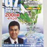 G7長野県・軽井沢交通大臣会合200日前イベント ~NAGANOの若者、世界にひろがる。未来へつなげる。~