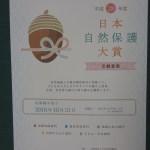 「平成28年度 日本自然保護大賞」全国から応募受付中!