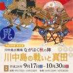 長野市立博物館 28年度 特別展【 川中島の戦いと真田 】