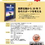 POP UP 長野五輪から20年!?
