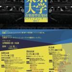 東京大学 音楽部管弦楽団 スプリングコンサート2017