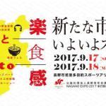 NAGANO EXPO 2017 ボランティア募集