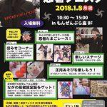 新春!忍者フェスタ2018 1月8日(月・祝)開催します