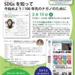 """【共催情報】""""ナガクル""""オープン記念会議「SDGsを知って 今始めよう!100年先のナガノのために」"""