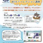 ナガクルカレッジ WEBディレクション講座 受講生募集!!