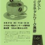 ボランティアを知るカフェ ボラ cafe Vol.1