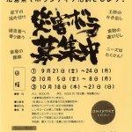 広島県でボランティア活動をしよう!