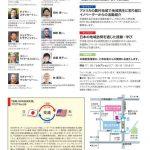 地域再生に挑戦するアメリカと日本のイノベーターたち
