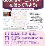 Googleマイビジネスをつかってみよう!