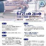 ナガクル・アドバンスカレッジ2019  ソーシャルライター養成塾