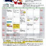 つむぎニュース(つむぎの家 12月の予定表)