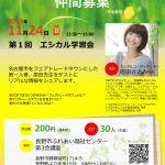 長野市をフェアトレードタウンにしよう! 第1回 エシカル学習会