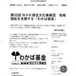 NHK厚生文化事業団・地域福祉を支援する「わかば基金」募集のお知らせ