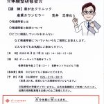 大人の発達障害の方のための就労移行支援 ディーキャリア長野オフィス 特別イベント
