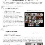 NPOステップアップ講座「やみつきになる広報わん・つー・すりー!!」