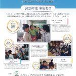第8回エクセレントNPO大賞