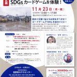 『台風19号災害を振り返り SDGsカードゲームを体験』