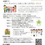 長野県消団連主催「第50回長野県消費者大会」