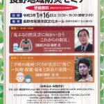 長野地域防災セミナー