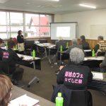 信州なでしこ隊と一緒に「SDGsを知る」勉強会が開催されました。