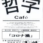 第30回哲学カフェ in MARUKUNI
