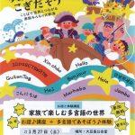 家族で楽しむ多言語の世界