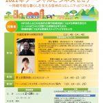 ソーシャルビジネスセミナー開催