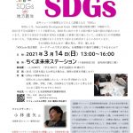 SDGs de地方創生 カードゲームで学ぶSDGs