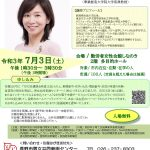 男女共同参画月間講演会~伊藤聡子さん『女性の活躍が日本を救う!』~