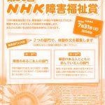 第56回NHK障害福祉賞 体験作文を募集します