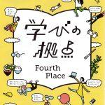 通信制高校、高大生の放課後のつながりの場「学びの拠点・Forth Place」オープン