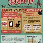 蟻の市周遊キャンペーン第2弾!蟻の市スタンプラリーを実施します!