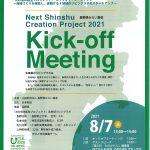 地域を変える「信州モデル」リビングラボ始まる~Next Shinshu Creation Project 2021 Kick-off Meeting