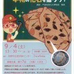 トイーゴセミナー「本物の化石を掘ろう!」