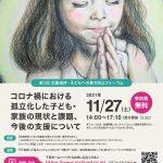 「第2回児童虐待・子どもへの暴力防止フォーラム」開催のお知らせ