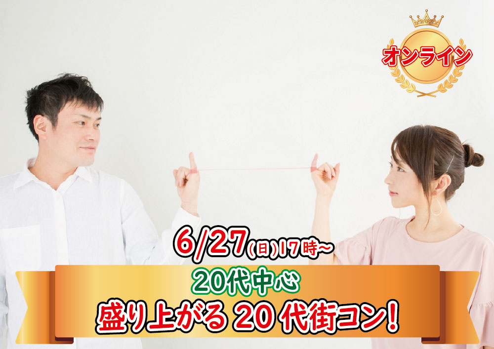 【終了】6月27日(日)17時~【20代中心】盛り上がる20代街コン