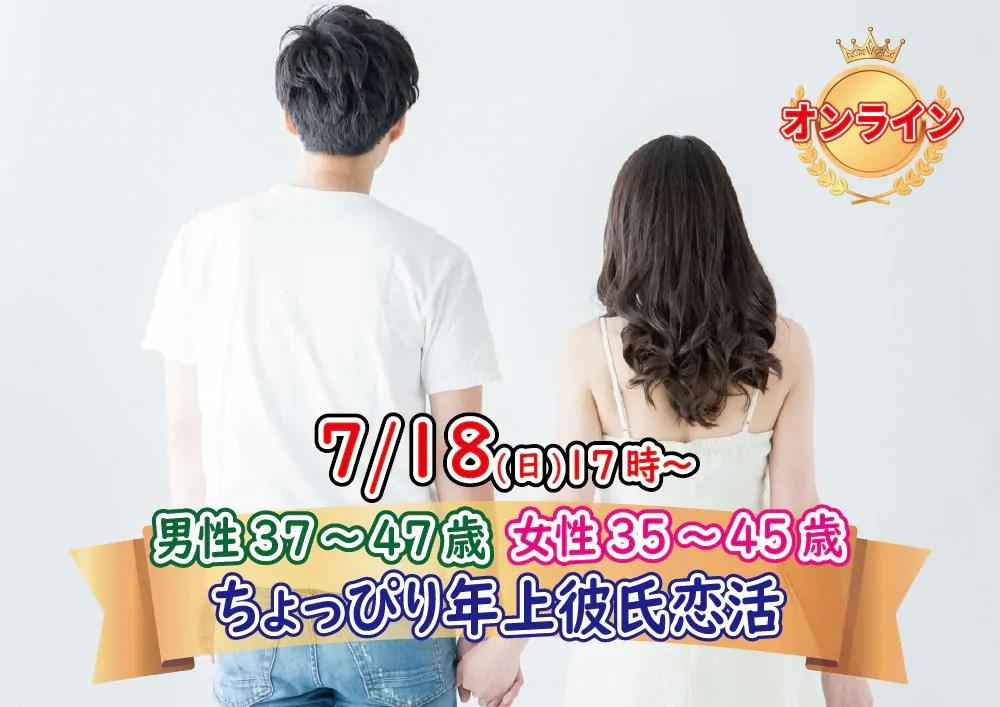 7月18日(日)17時~【男性37~47歳、女性35~45歳】ちょっぴり年上彼氏恋活