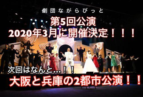 【ながらびっとNEWS①】第5回公演決定のお知らせ!!